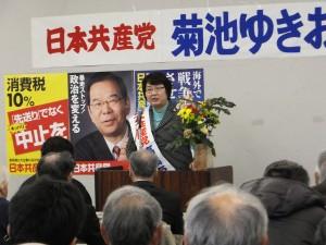 比例代表・日本共産党と3区・菊池ゆきお合同事務所開きであいさつする高橋ちづ子前衆院議員