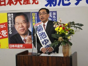 比例代表・日本共産党と3区・菊池ゆきお合同事務所開きで菊池ゆきおさん