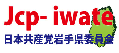 日本共産党岩手県委員会