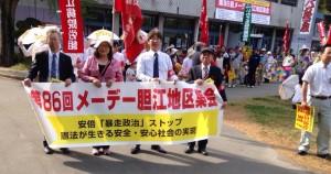 胆江地区集会で行進する千田みつ子奥州市議団長