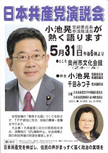 日本共産党演説会奥州