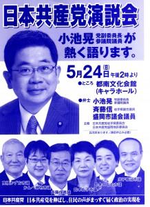 日本共産党演説会5月24日