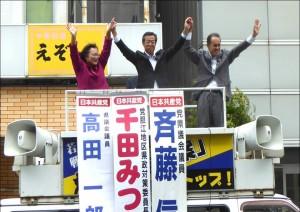 1県議合同演説