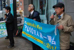 4月28日3団体が戦争法宣伝