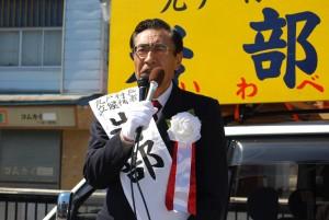 九戸村長選第一声・岩部候補