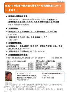 岩泉民報(2)